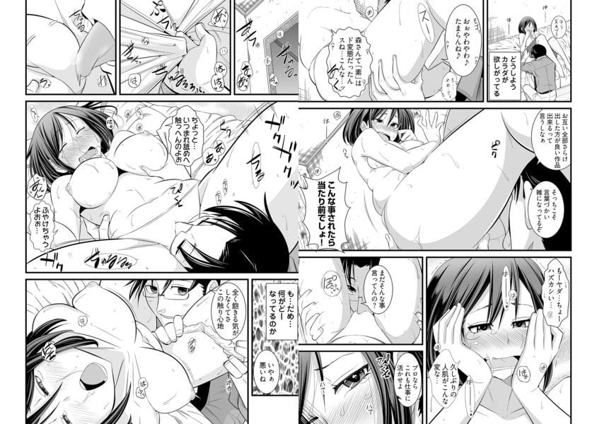 ガチ濡れビフォーアフター ~No.1キャバ嬢がハマッた濃肉S○X~ 1巻
