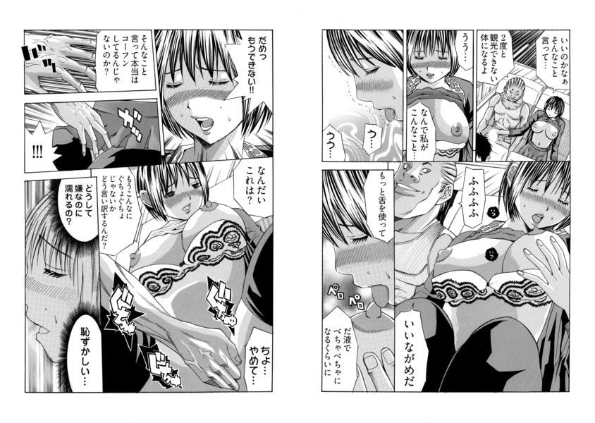 姦獄ブラック・バス会社 -無理ヤリ性開発サレタ処女 1巻