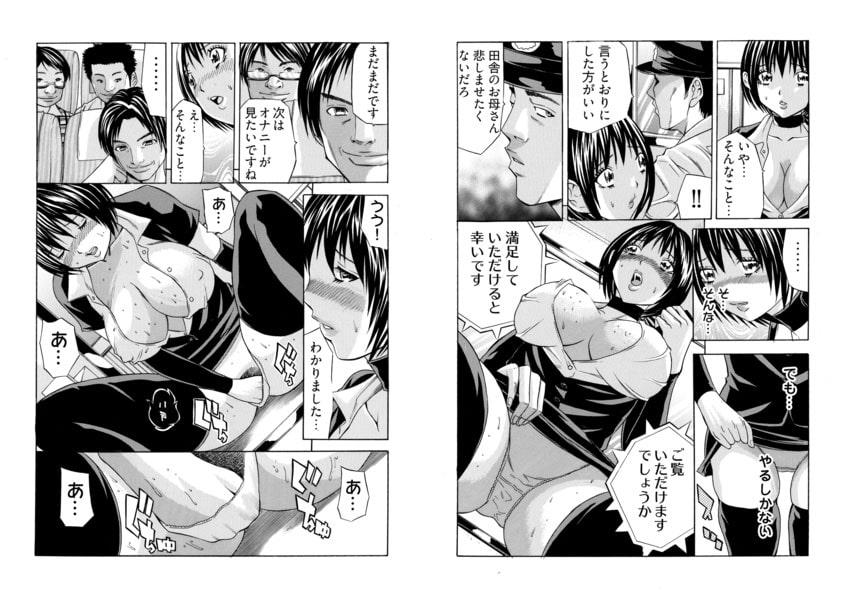 姦獄ブラック・バス会社 -無理ヤリ性開発サレタ処女 3巻