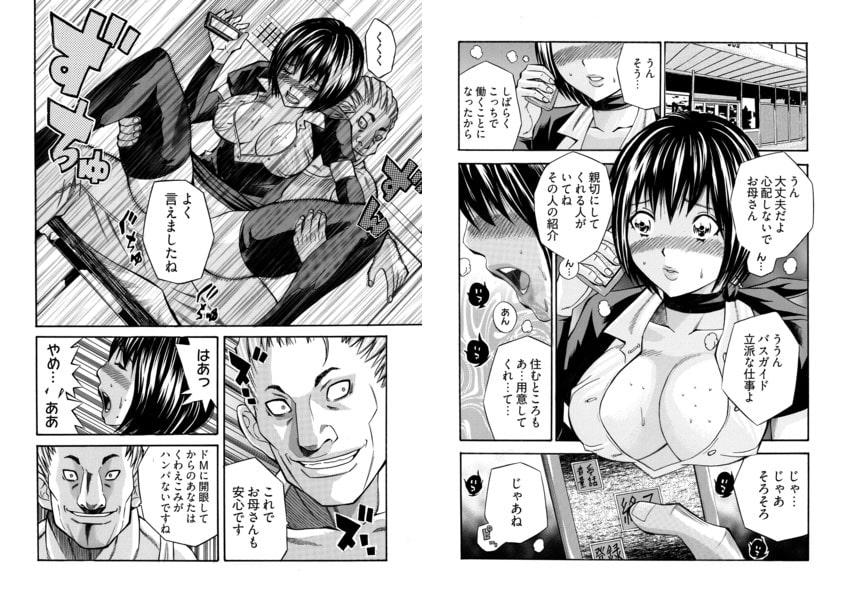 姦獄ブラック・バス会社 -無理ヤリ性開発サレタ処女 4巻