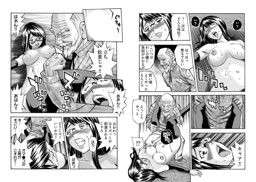 姦獄ブラック・バス会社 -無理ヤリ性開発サレタ処女 5巻