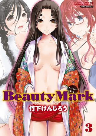 Beauty Mark 3