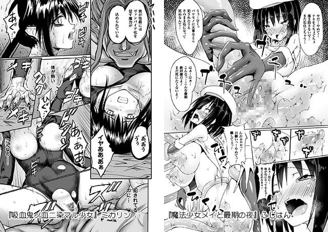 二次元コミックマガジン 状態変化で絶望堕ち! Vol.1