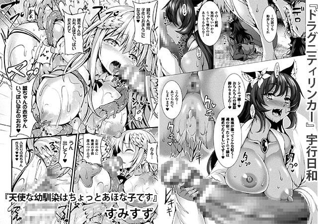 別冊コミックアンリアル 転生したらHな魔物だった件デジタル版Vol.1