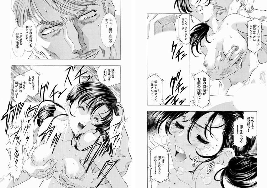 モノクローム 地下女優早苗~哀しみの艶技~ 4巻
