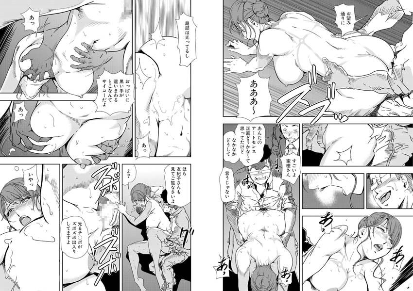 肉秘書・友紀子 21巻