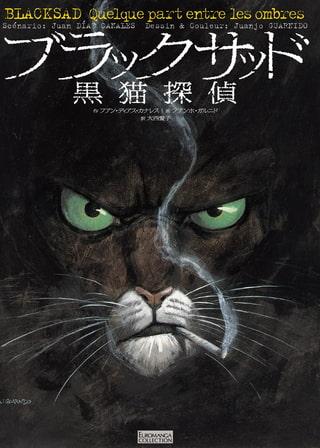 世界猫の日にあえて『ブラックサッド』をご紹介