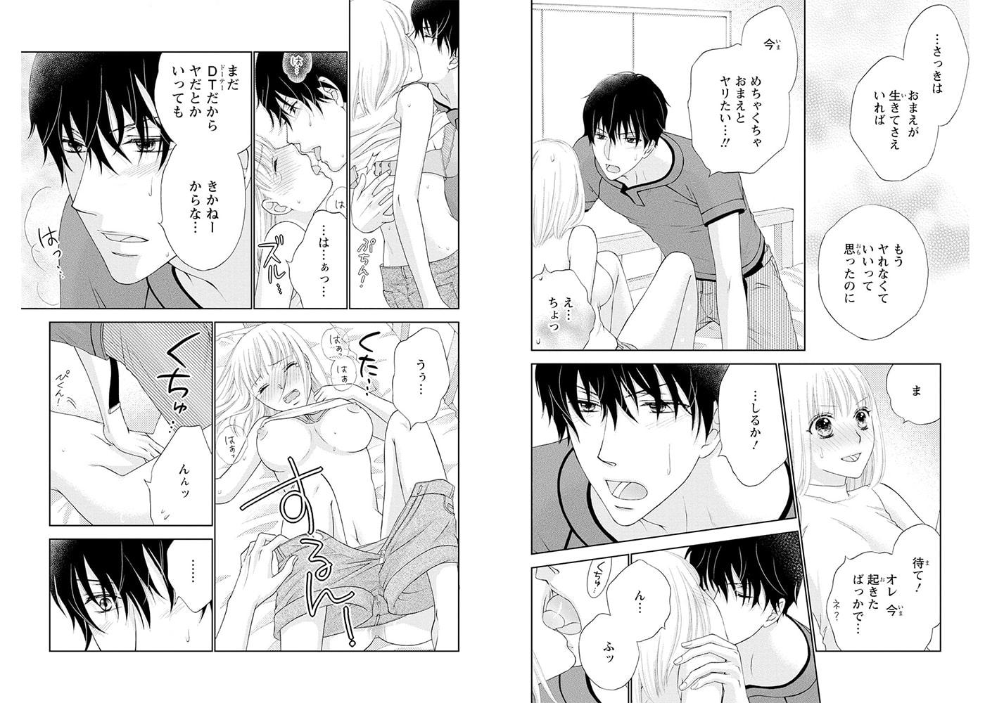 ぼんキュぼん男子! II~幼馴染が女体化!?~ 4巻