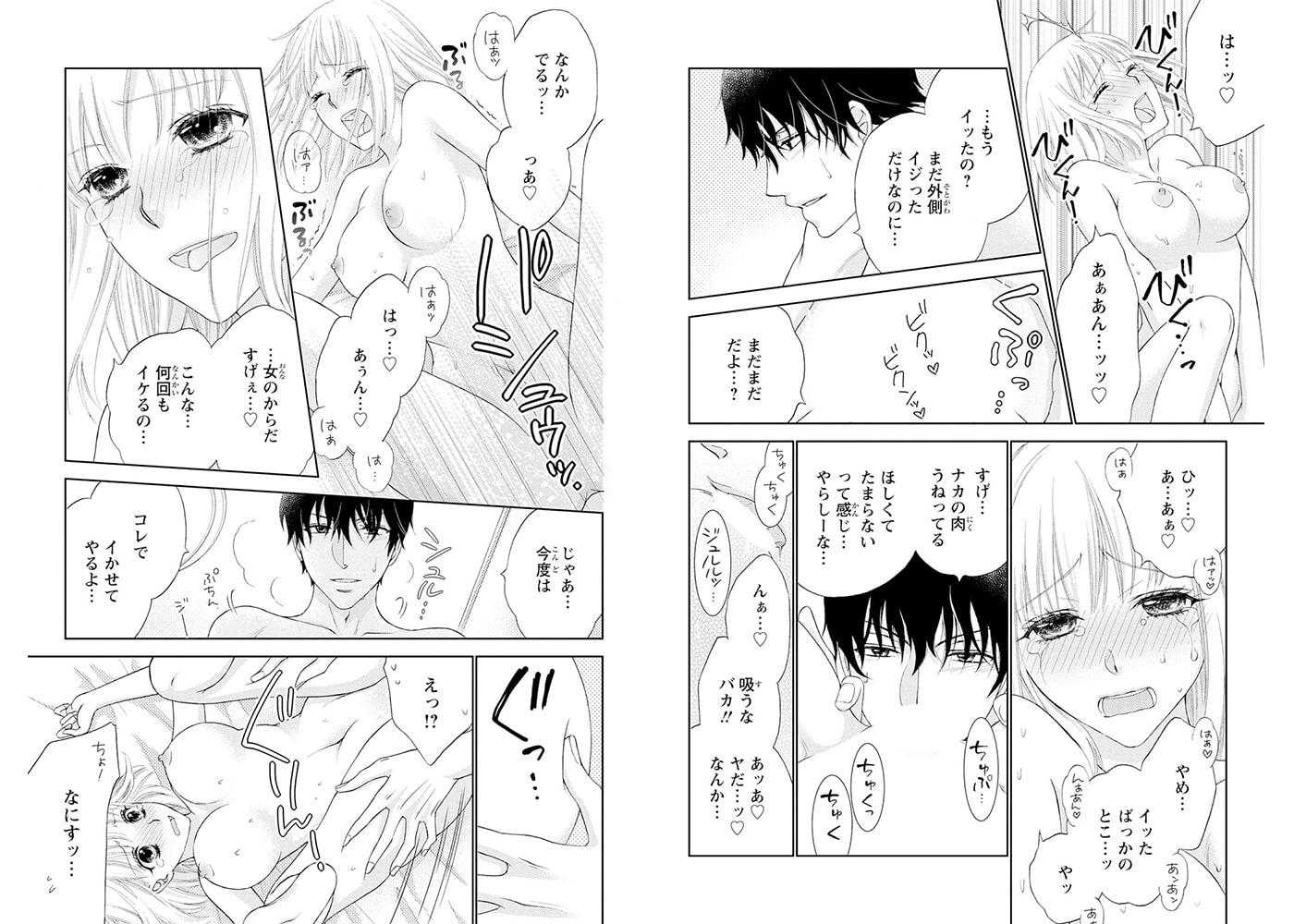 ぼんキュぼん男子! II~幼馴染が女体化!?~ 4巻のサンプル画像