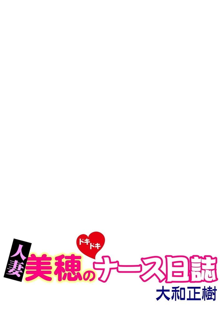 人妻美穂のドキドキナース日誌【完全版】 12話