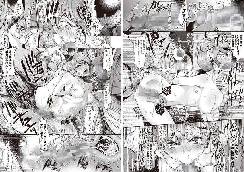 コミックマショウ 2017年4月号