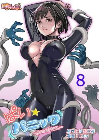 ぱい☆パニック ~挟まれたデカぱい~(フルカラー) 8