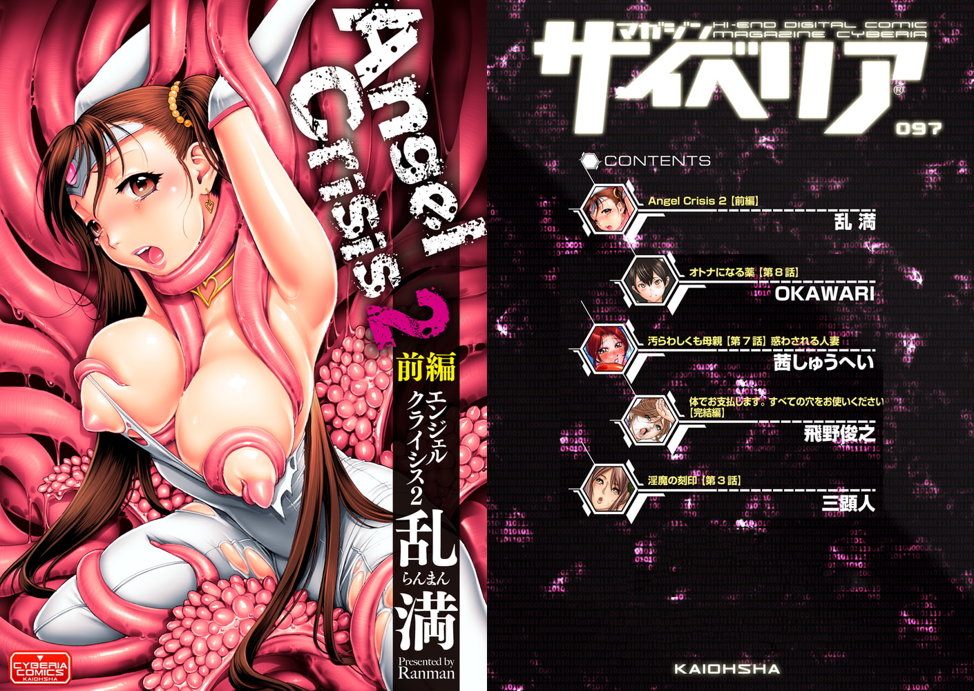 マガジンサイベリア Vol.097