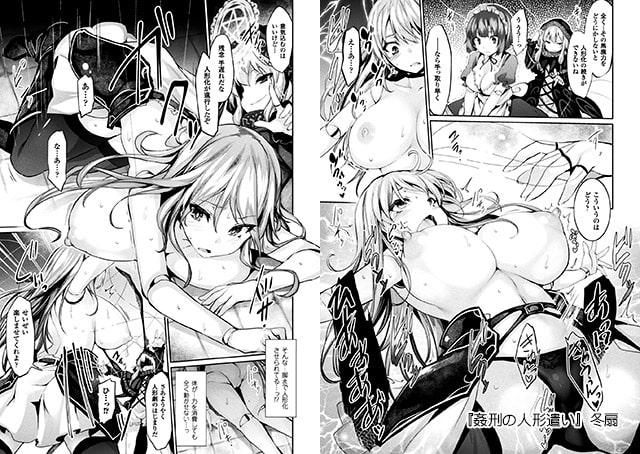 二次元コミックマガジン 状態変化で絶望堕ち! Vol.2