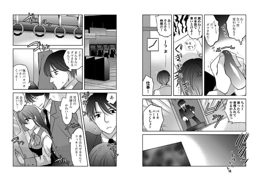 モテ機~蜜壺にワープせよオレのJr!~ 合冊版
