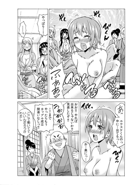 処女3人とイクッ! 男は俺だけ、お泊まり合コン!?(3)
