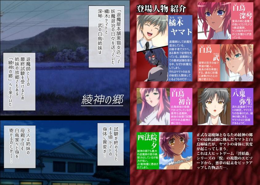 【フルカラーコミック】淫妖蟲 悦 第1話