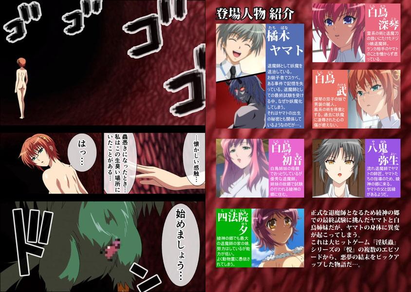 【フルカラーコミック】淫妖蟲 悦 第3話