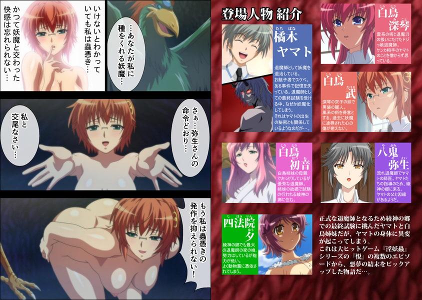 【フルカラーコミック】淫妖蟲 悦 第5話