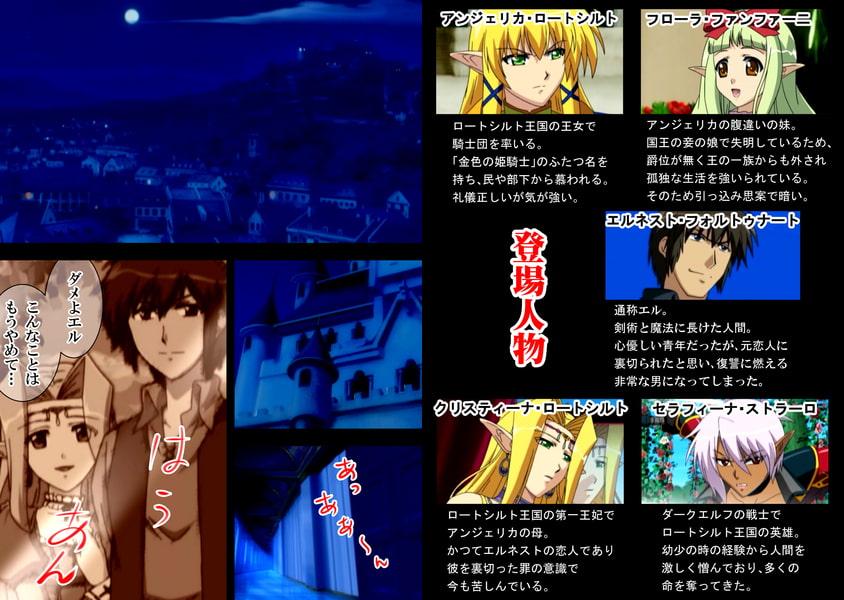 【フルカラーコミック】姫騎士アンジェリカ 第5話