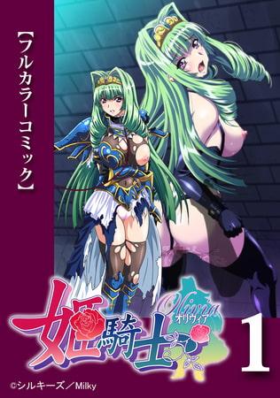 【フルカラーコミック】姫騎士オリヴィア 第1話