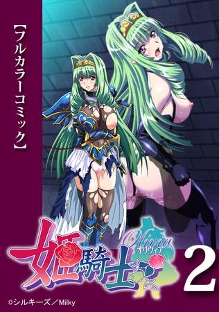 【フルカラーコミック】姫騎士オリヴィア 第2話