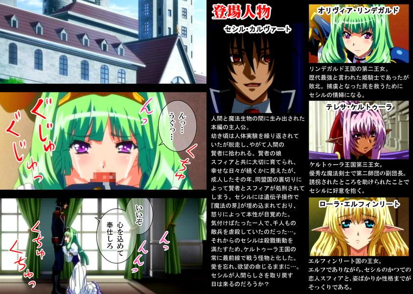 【フルカラーコミック】姫騎士オリヴィア 第3話