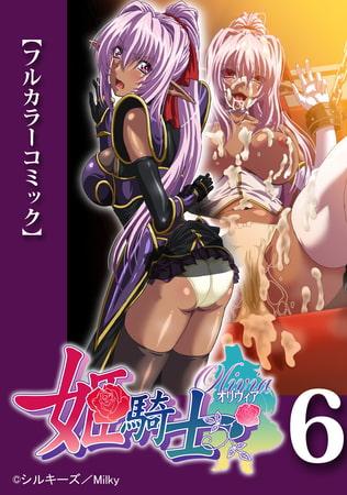 【フルカラーコミック】姫騎士オリヴィア 第6話