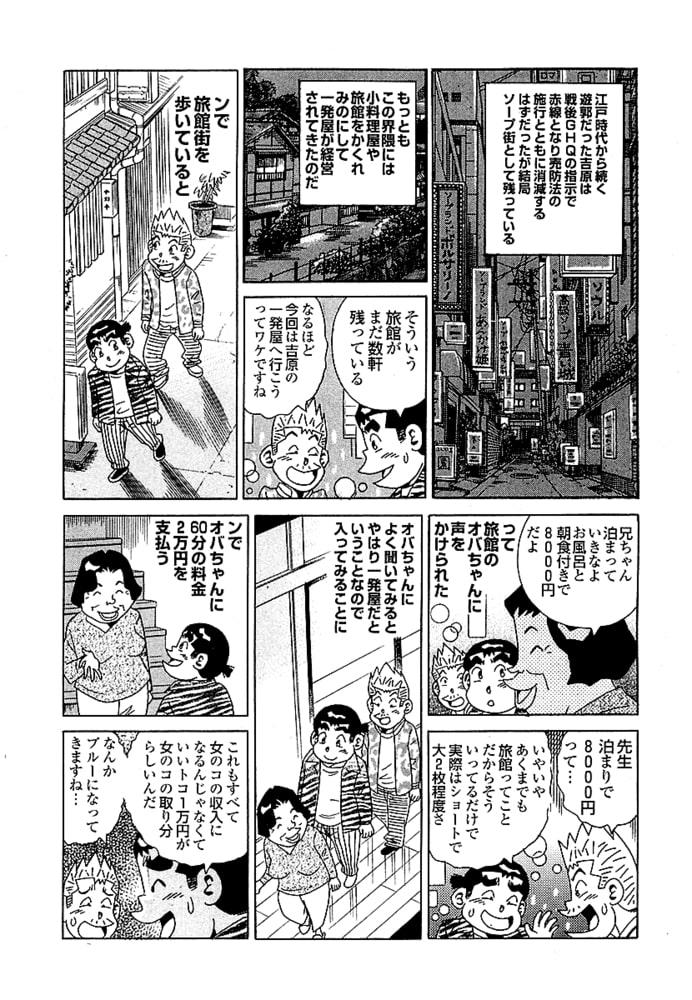 大紀のバカHスペシャル オイシイ三行広告生本番 パート (1) 都心の風俗で遊び倒す