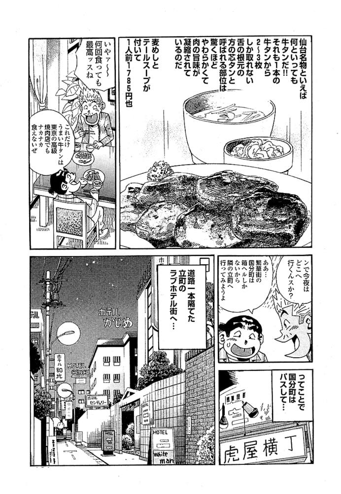 大紀のバカHスペシャル オイシイ三行広告生本番 パート (3) 日本列島縦断ツアー1