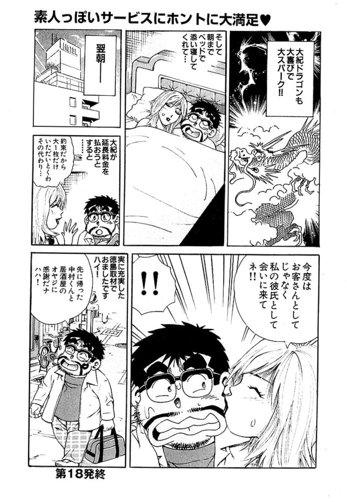大紀のバカHスペシャル オイシイ三行広告生本番 パート (4) 日本列島縦断ツアー2