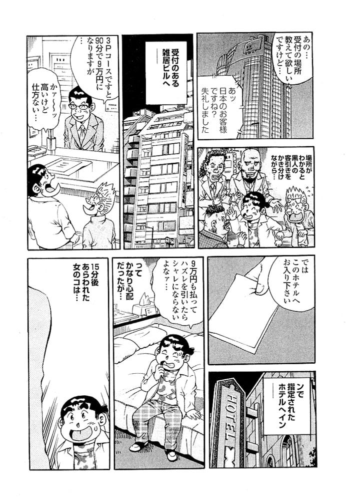 大紀のバカHスペシャル オイシイ三行広告生本番 パート (5) 都内で激うま海外美女と遊ぶ