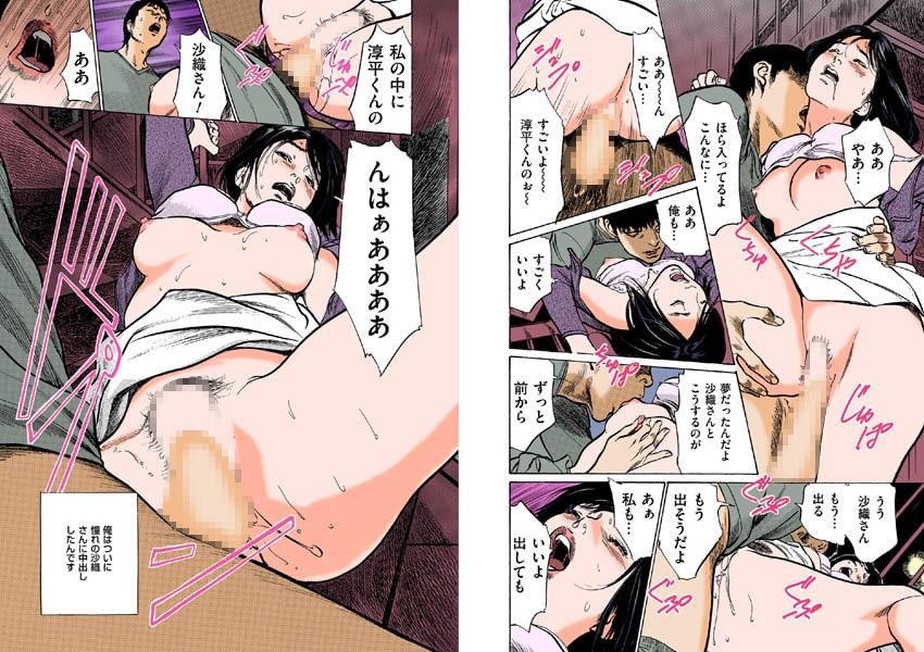 【フルカラー版】マジマン ~マジであったマンガみたいな話~ (2)