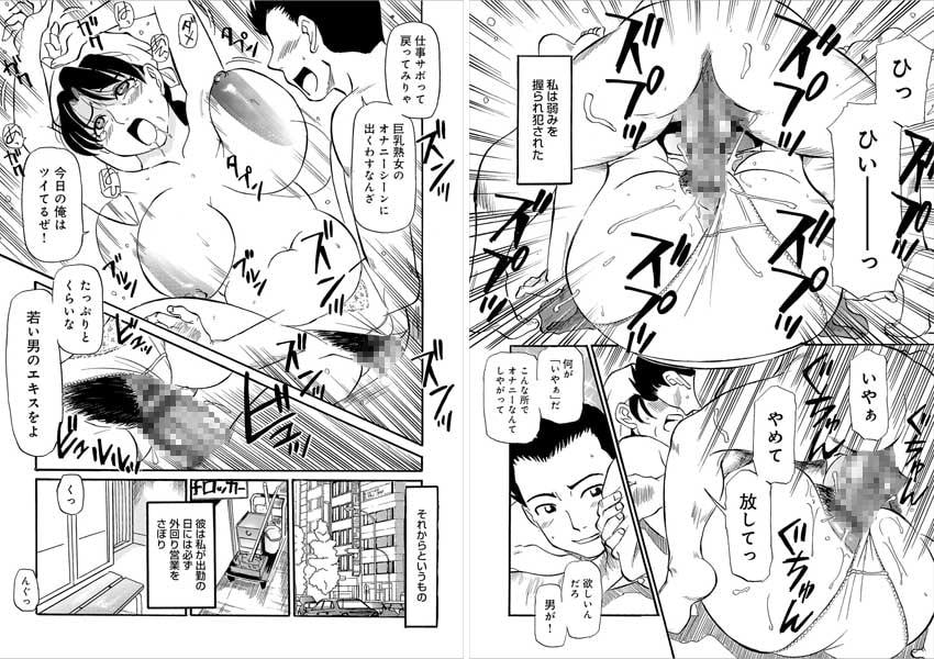 WEB版コミック激ヤバ! 97