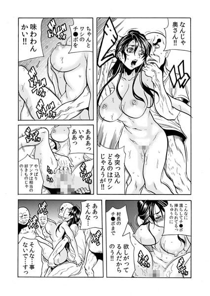 鬼イ・カ・セ~人妻は孕むまで村男に種付けされる 6巻