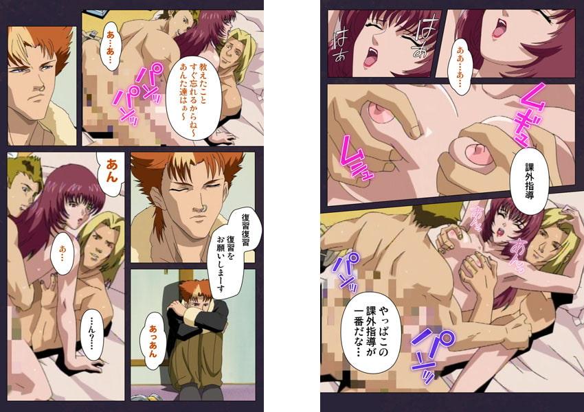 【フルカラー成人版】隷従学園 壱姦 Complete版