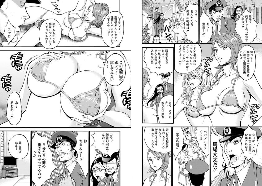 ガールズ・マスト・ダイ!