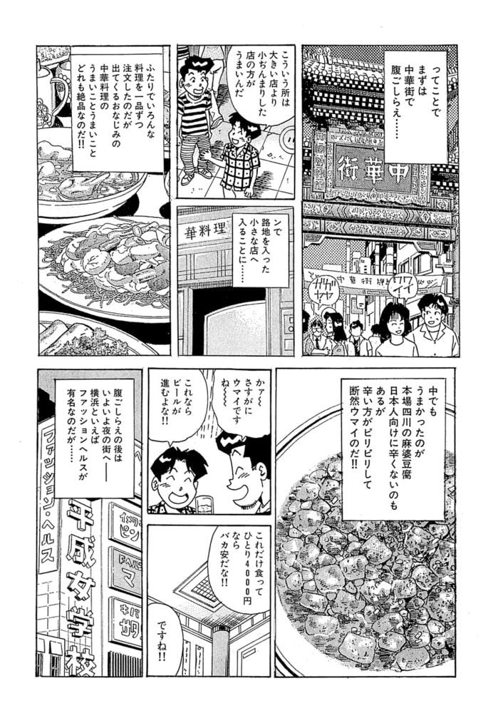 山崎大紀の本当にあったHな話 特盛り人妻歓楽温泉 全国風俗大紀行(2)のサンプル画像4