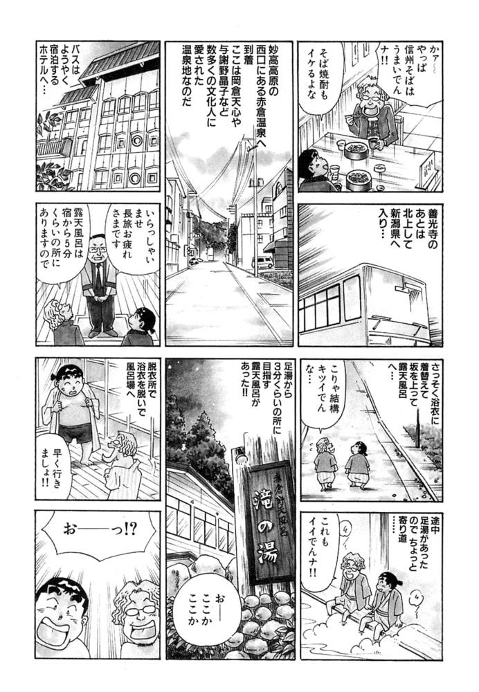 山崎大紀の極楽H話