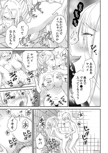 バレたら即ハメ!? 潜入した女子寮がハーレムすぎる!(2)