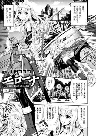 エローナ オークの淫紋に侵された女騎士の末路(1)~(7:最終話)