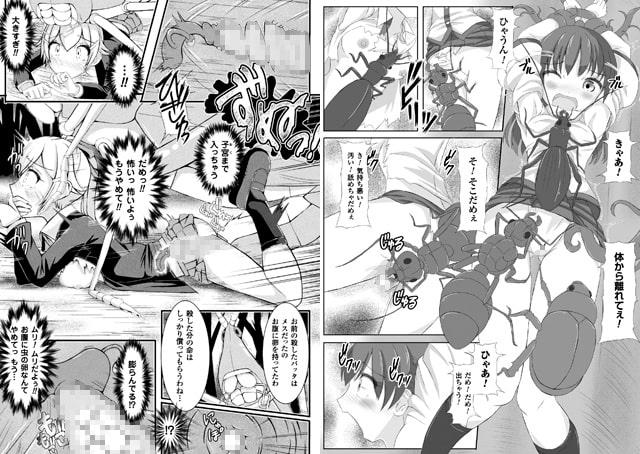 虫絡み絵巻~虫に堕とされる少女達~【電子書籍限定版】