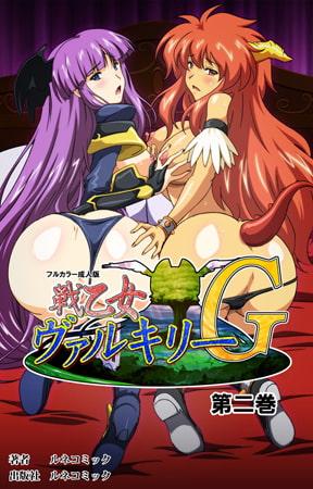 【フルカラー成人版】戦乙女ヴァルキリーG 第2巻