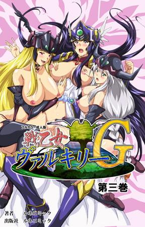 【フルカラー成人版】戦乙女ヴァルキリーG 第3巻