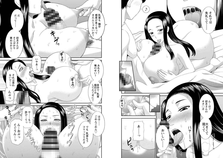 淫乳主婦の不貞願望―奥さんと彼女と 2―