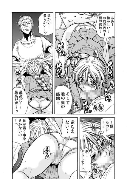 人妻淫獄~強制的に調教開発されるカラダ~ 15巻