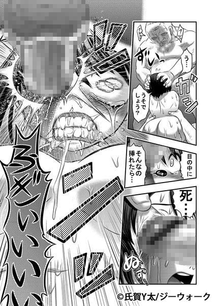 Dr.乳児郎の憂鬱 3話