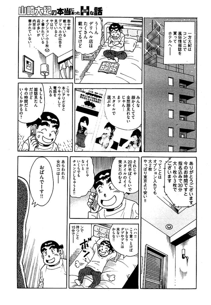 山崎大紀の本当にあったHな話 美熟女ぶらり夢気分 日本全国美熟女紀行 後編のサンプル画像10