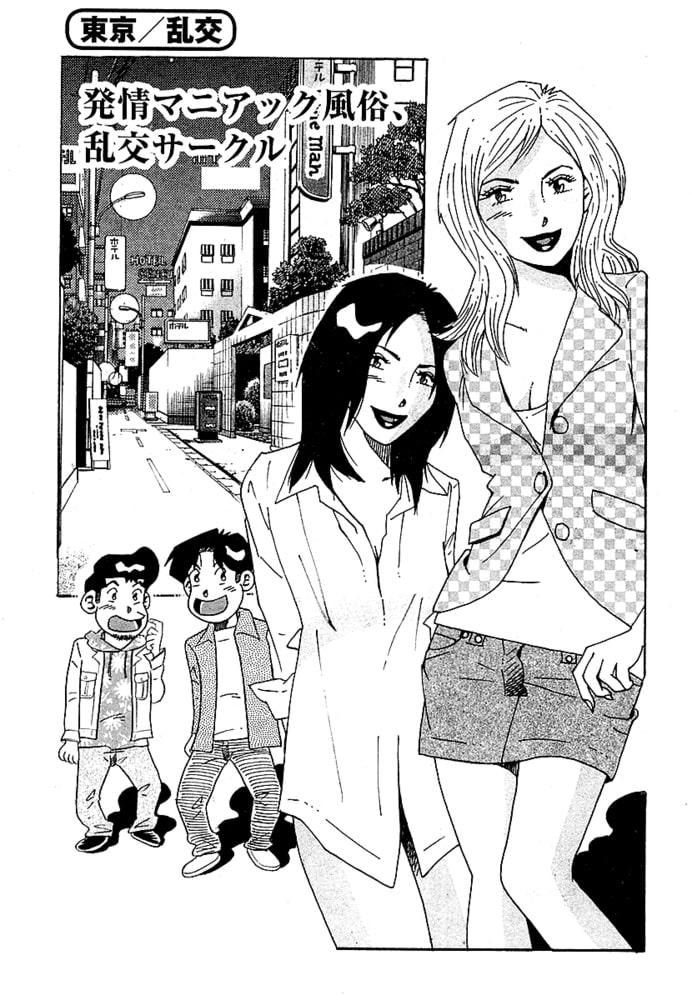 山崎大紀の本当にあったHな話 美熟女ぶらり夢気分 日本全国美熟女紀行 後編のサンプル画像14