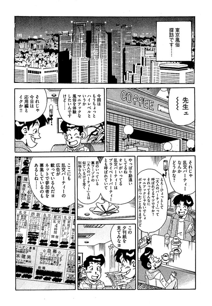 山崎大紀の本当にあったHな話 美熟女ぶらり夢気分 日本全国美熟女紀行 後編のサンプル画像15